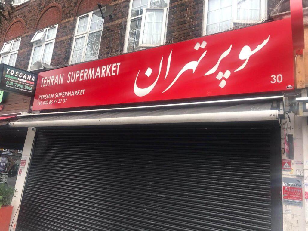 shop sign boards london